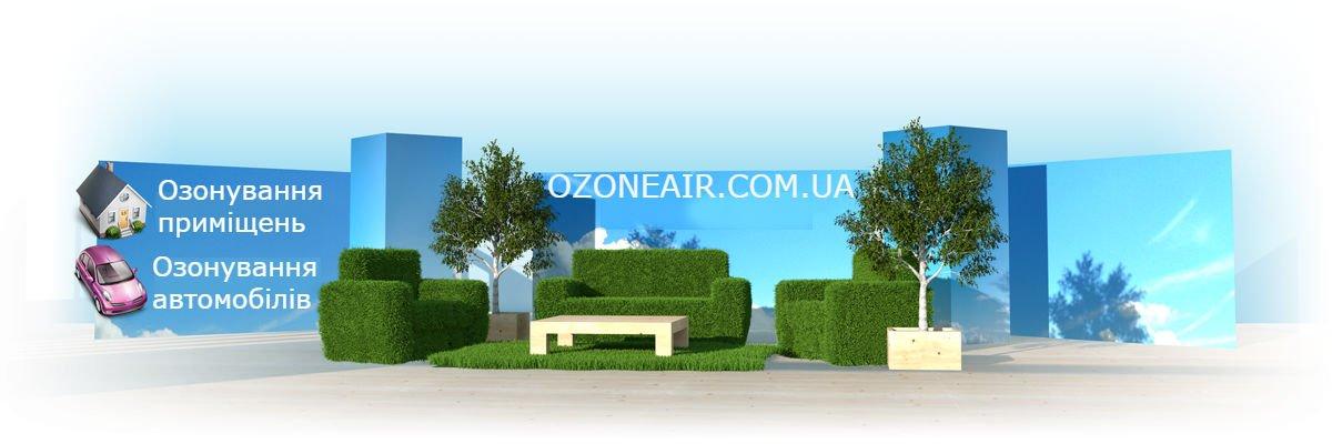Озонування квартир і приміщень